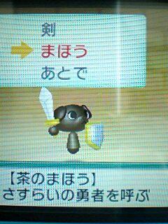 3DS/すれちがい伝説 おまけ知識