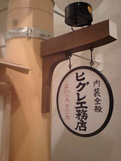 山口晃展に行って来ました